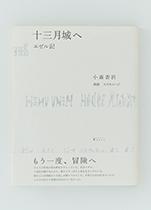 jyusangatsujyo
